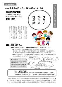 dy_150730-1_2015CAP滋賀公開講座_1