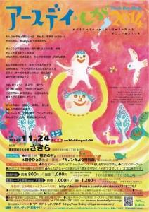 earthday-shiga_omote